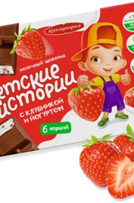 Children Stories Strawberry